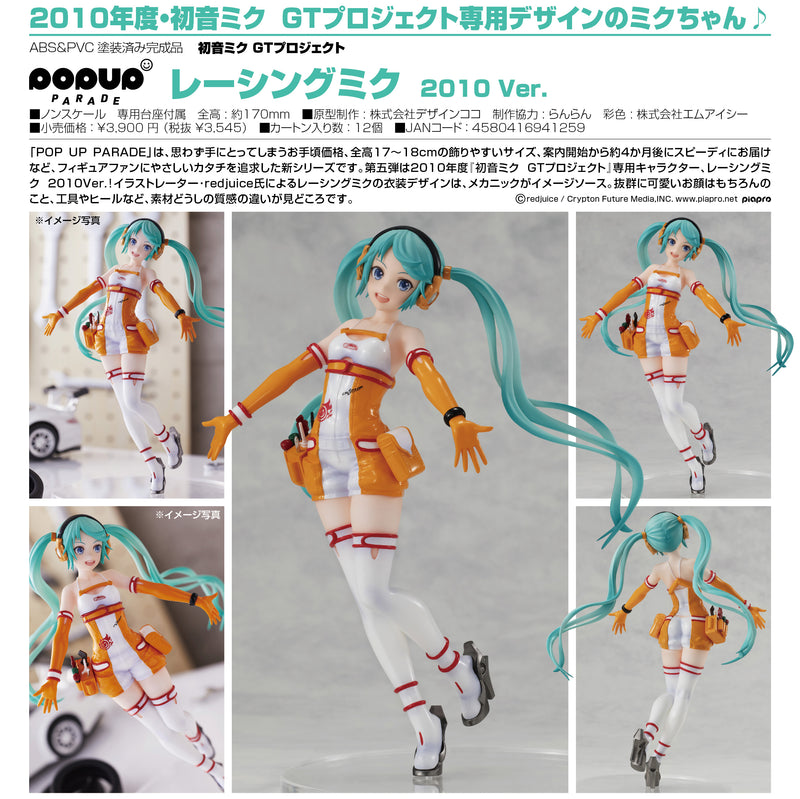 "Hatsune Miku ""Pop UP Parade"" Racing Miku 2010 Ver."