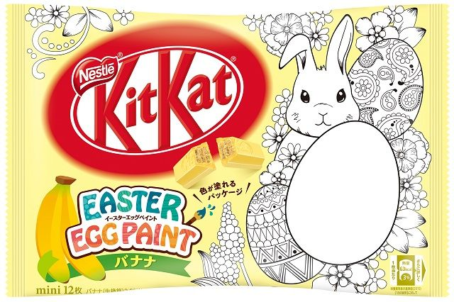 Kit Kat - Easter Egg Paint - Banana Flavor