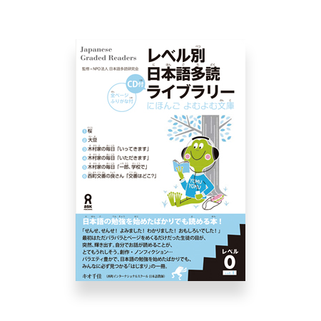 Japanese Graded Readers Level 0 - Vol. 1 (includes CD) Cover