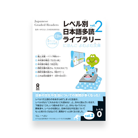 Japanese Graded Readers Level 0 - Vol. 2 (includes CD)