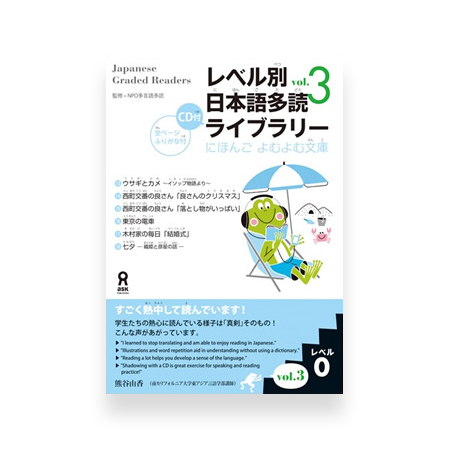 Japanese Graded Readers Level 0 - Vol. 3 (includes CD)