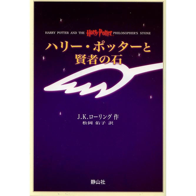 Harry Potter and the Philosopher's (Sorcerer's) Stone (Volume 1) - White Rabbit Japan Shop - 1