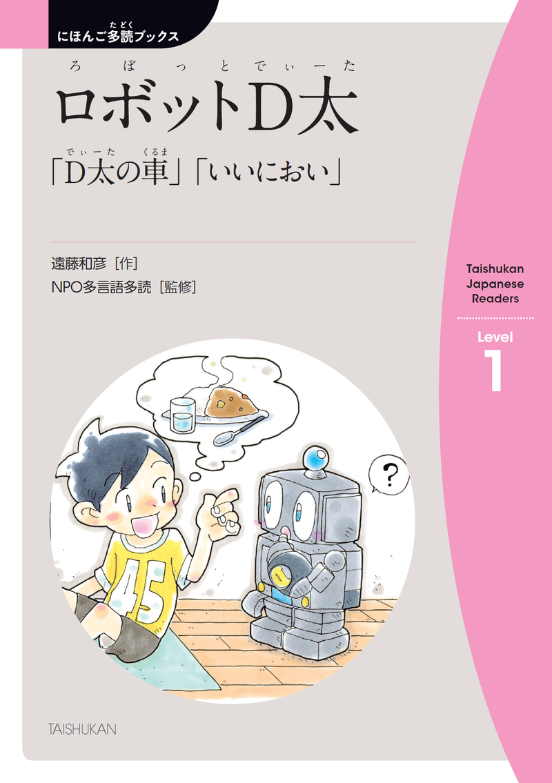 Nihongo Tadoku Books Vol. 10