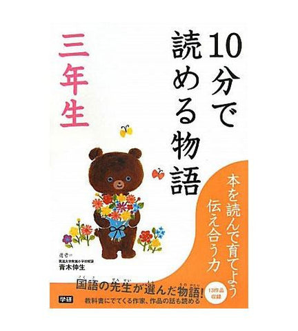 10-pun de Yomeru Monogatari - 3rd Grade (Tales you can read in 10 minutes) - White Rabbit Japan Shop - 1