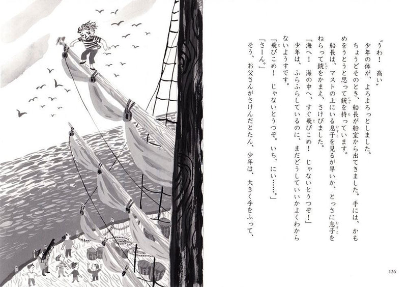 10-pun de Yomeru Monogatari - 4th Grade (Tales you can read in 10 minutes) - White Rabbit Japan Shop - 3