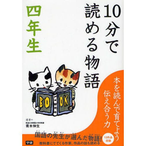 10-pun de Yomeru Monogatari - 4th Grade (Tales you can read in 10 minutes) - White Rabbit Japan Shop - 1