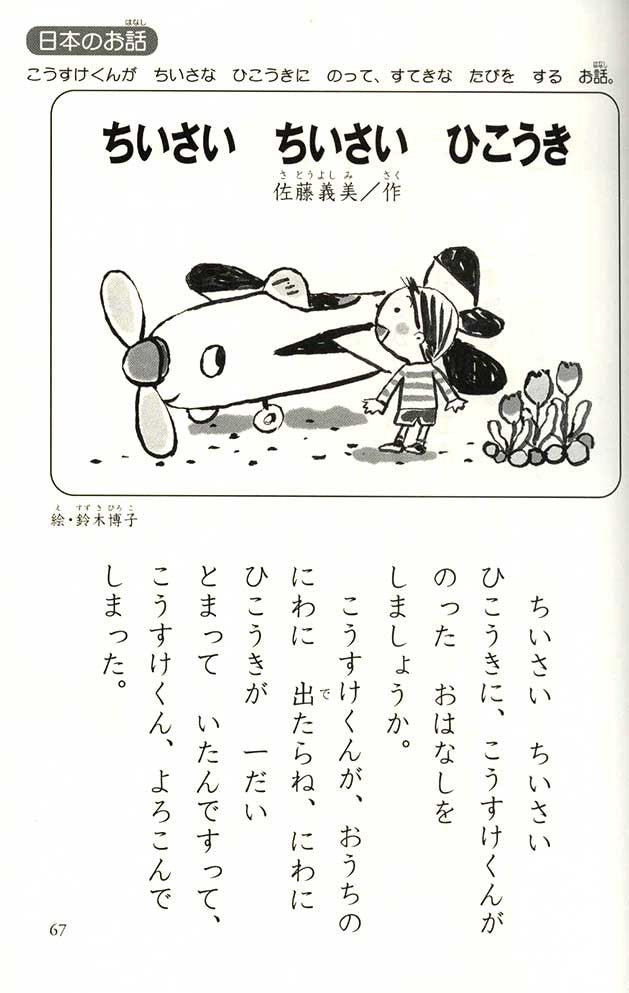 10-pun de Yomeru Ohanashi (Stories You Can Read in Just 10 Minutes) - 1st Grade - White Rabbit Japan Shop - 3