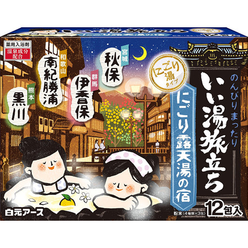 Hakugen Hot Spring Bath Salts - Resort Assortment