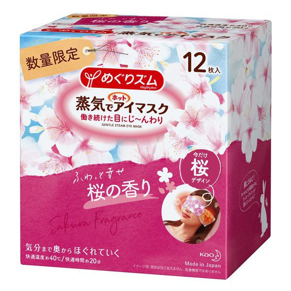Sakura Steam Eye/Face Mask