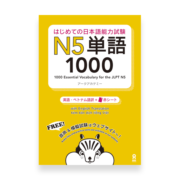 Essential Vocabulary JLPT N5 1000 Ask Publishing Cover