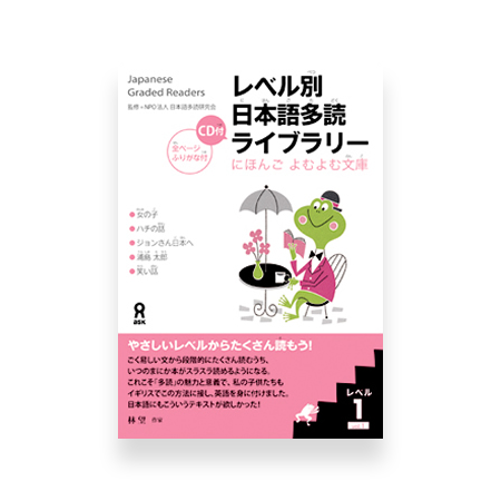 Japanese Graded Readers Level 1 - Vol. 1 (includes CD)