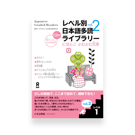 Japanese Graded Readers Level 1 - Vol. 2 (includes CD)