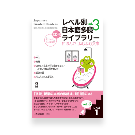 Japanese Graded Readers Level 1 - Vol. 3 (includes CD)