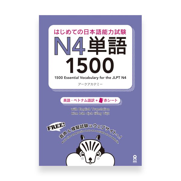 1500 Essential Vocabulary for the JLPT N4
