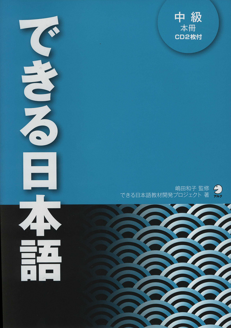 Dekiru Nihongo Intermediate Textbook