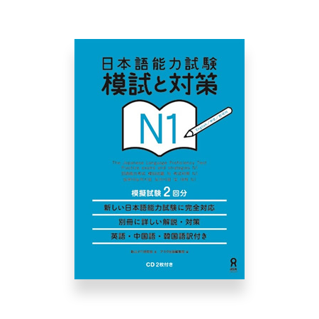 JLPT Practice Exams and Strategies for N1