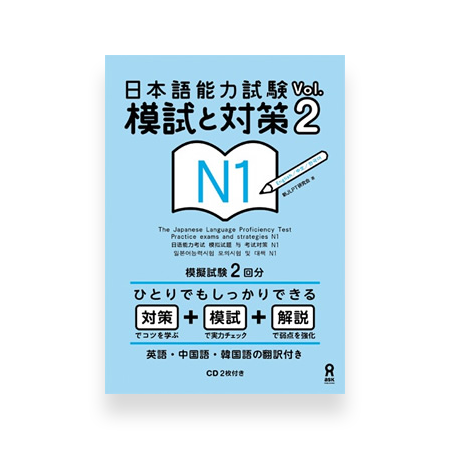 JLPT Practice Exams and Strategies for N1 Vol. 2