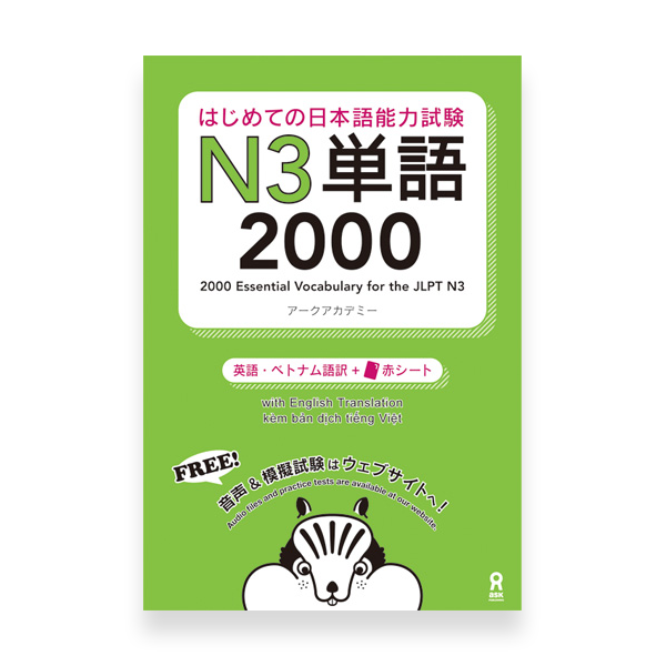 2000 Essential Vocabulary for the JLPT N3