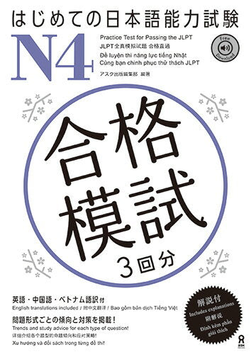 Introduction to JLPT N4 Practice Tests