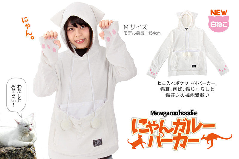Mewgaroo Hoodie with Pet Pouch (White) - White Rabbit Japan Shop - 1