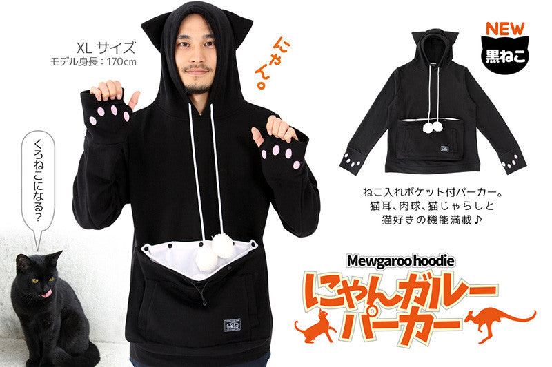 Mewgaroo Hoodie with Pet Pouch (Black) - White Rabbit Japan Shop - 1