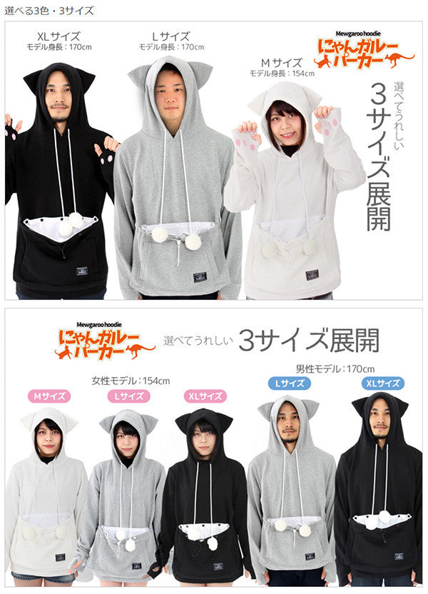 Mewgaroo Hoodie with Pet Pouch (Black) - White Rabbit Japan Shop - 9