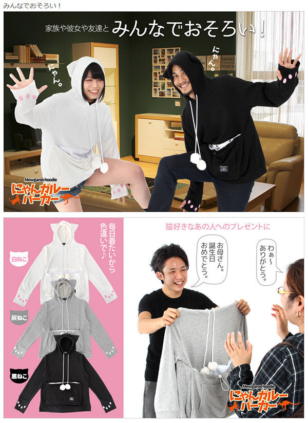 Mewgaroo Hoodie with Pet Pouch (White) - White Rabbit Japan Shop - 10