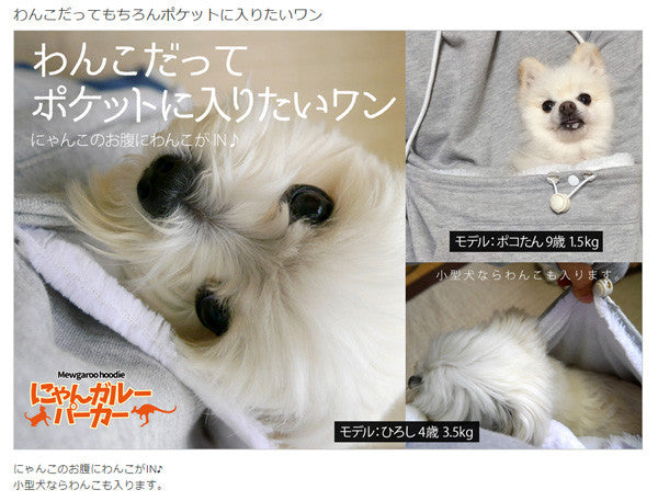 Mewgaroo Hoodie with Pet Pouch (White) - White Rabbit Japan Shop - 5