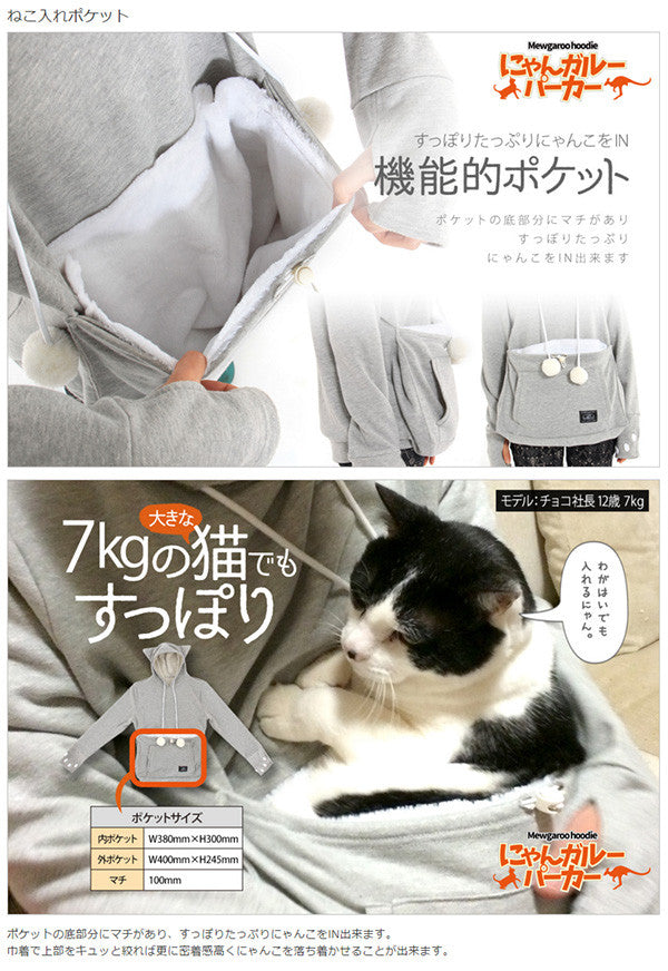 Mewgaroo Hoodie Grey with Pet Pouch - White Rabbit Japan Shop - 3
