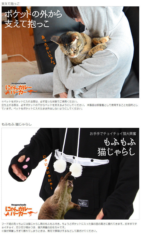 Mewgaroo Hoodie with Pet Pouch (Black) - White Rabbit Japan Shop - 6