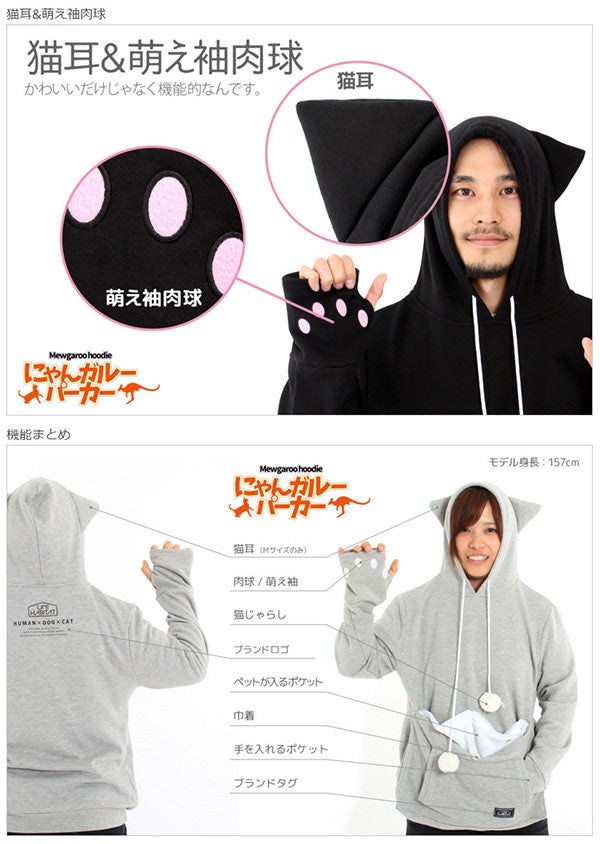 Mewgaroo Hoodie with Pet Pouch (Black) - White Rabbit Japan Shop - 8
