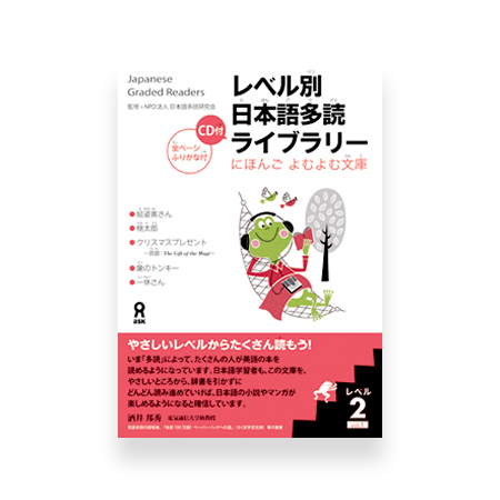 Japanese Graded Readers Level 2 - Vol. 1 (includes CD)