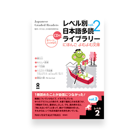 Japanese Graded Readers Level 2 - Vol. 2 (includes CD)