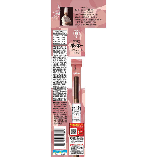 Pocky Rosé Champagne (Deluxe Tall Sticks)