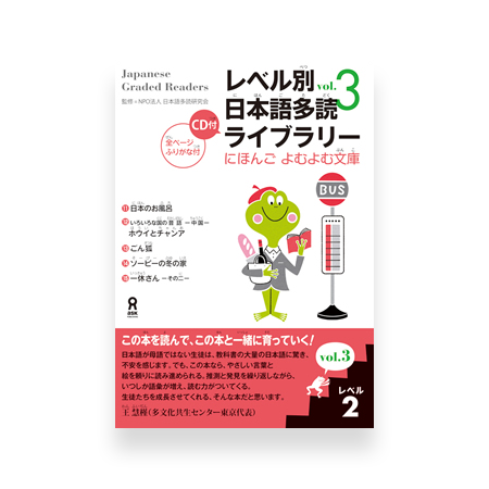 Japanese Graded Readers Level 2 - Vol. 3 (includes CD)