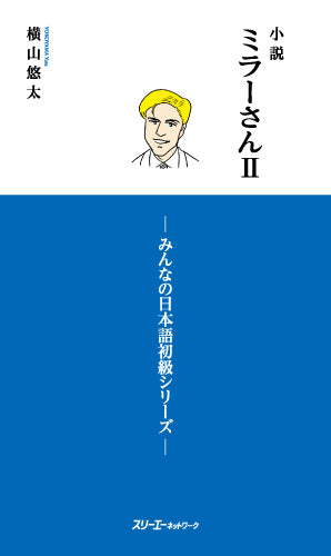 Miller-san Volume 2 (from the Minna no Nihongo Shokyu textbooks)