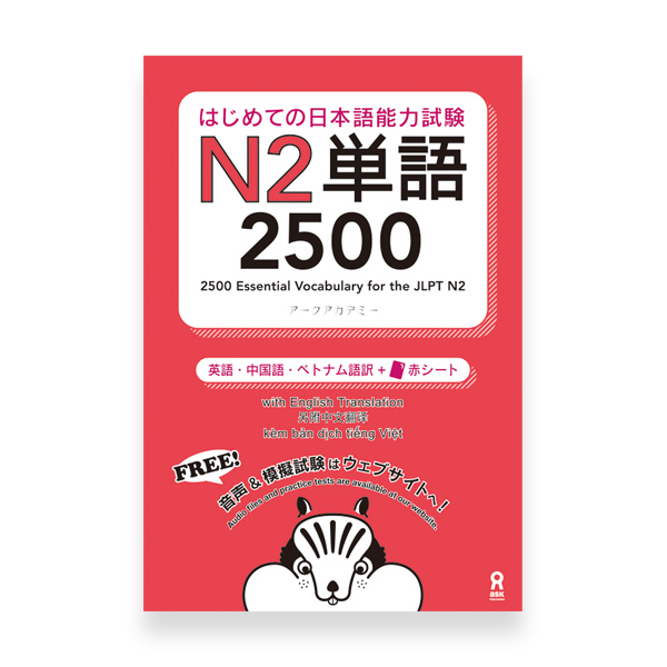2500 Essential Vocabulary for the JLPT N2