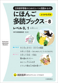 Nihongo Tadoku Books Vol. 8