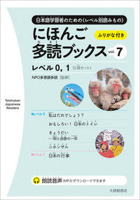 Nihongo Tadoku Books Vol. 7