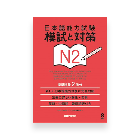 JLPT Practice Exams and Strategies for N2