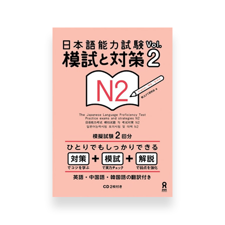JLPT Practice Exams and Strategies for N2 Vol. 2