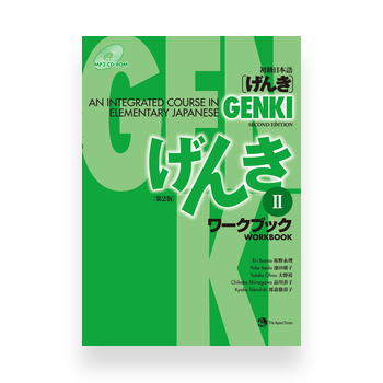 Genki 2 An Integrated Course In Elementary Japanese Workbook Cover Page