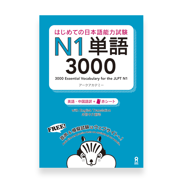 3000 Essential Vocabulary for the JLPT N1