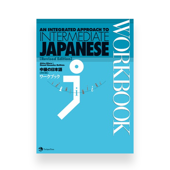 An Integrated Approach to Intermediate Japanese (Workbook)