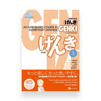 Genki 1 An Integrated Course in Elementary Japanese (Textbook)