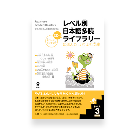 Japanese Graded Readers Level 3 - Vol. 1 (includes CD)