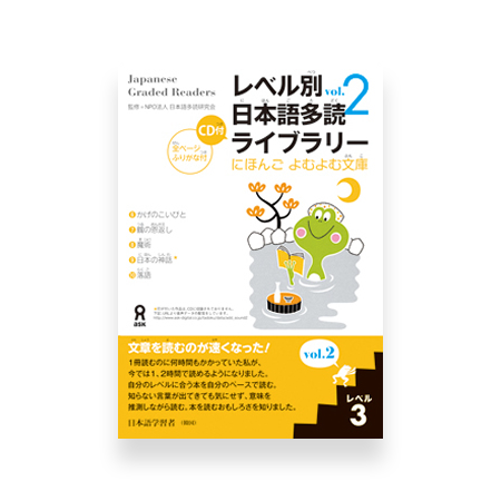 Japanese Graded Readers Level 3 - Vol. 2 (includes CD)