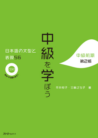 Let's Learn Intermediate - 56 Japanese Grammar and Expression (Chuukyuu E Ikou Series)