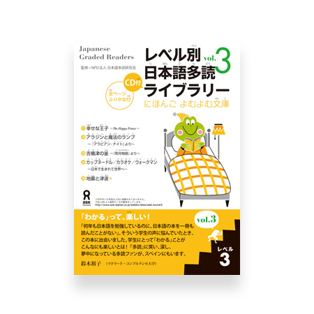 Japanese Graded Readers Level 3 - Vol. 3 (includes CD)