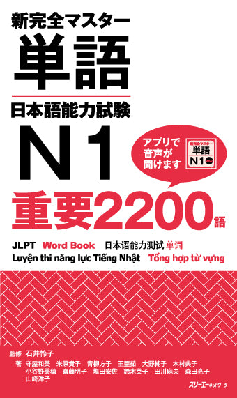 New Kanzen Master Vocabulary JLPT N1 2200 Words